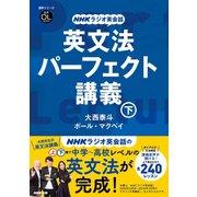 NHKラジオ英会話 英文法パーフェクト講義 下(NHK出版) [電子書籍]