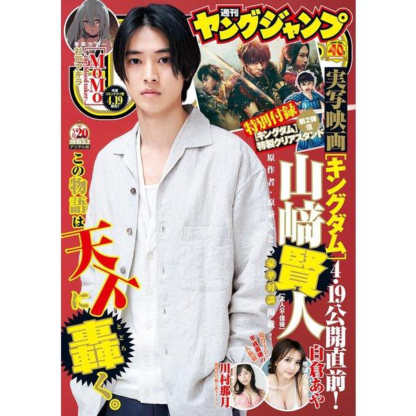 ヤングジャンプ 2019 No.20(集英社) [電子書籍]
