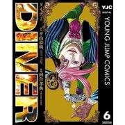 DINER ダイナー 6(集英社) [電子書籍]