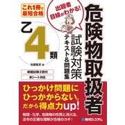 これ1冊で最短合格 乙4類危険物取扱者 試験対策テキスト&問題集(秀和システム) [電子書籍]