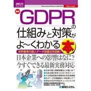 図解入門ビジネス 最新GDPRの仕組みと対策がよ~くわかる本(秀和システム) [電子書籍]