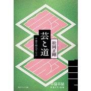 芸と道 千夜千冊エディション(KADOKAWA) [電子書籍]