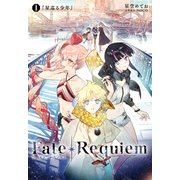 Fate/Requiem 1 星巡る少年(TYPE-MOON) [電子書籍]
