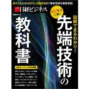 先端技術の教科書(日経BP社) [電子書籍]