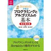 Scratchで学ぶ プログラミングとアルゴリズムの基本 改訂第2版(日経BP社) [電子書籍]