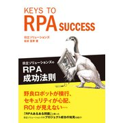 KEYS TO RPA SUCCESS 日立ソリューションズのRPA成功法則(翔泳社) [電子書籍]