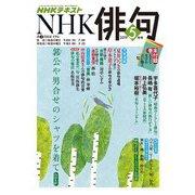 NHK 俳句 2019年5月号(NHK出版) [電子書籍]