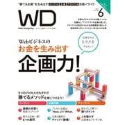 Web Designing(ウェブデザイニング) 2019年6月号(マイナビ出版) [電子書籍]
