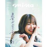 mina(ミーナ) 2019年6月号(主婦の友社) [電子書籍]