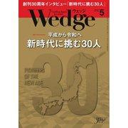 WEDGE(ウェッジ) 2019年5月号(ウェッジ) [電子書籍]