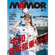 MamoR(マモル) 2019年6月号(扶桑社) [電子書籍]