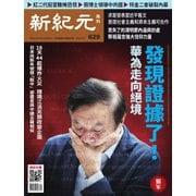 新紀元 中国語時事週刊 629号(大紀元) [電子書籍]