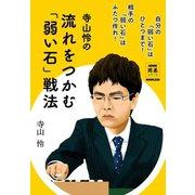 寺山怜の 流れをつかむ「弱い石」戦法(NHK出版) [電子書籍]