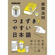 つまずきやすい日本語(NHK出版) [電子書籍]