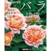 NHK趣味の園芸 バラ講座 剪定と手入れの12か月(NHK出版) [電子書籍]