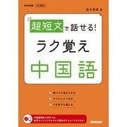 超短文で話せる! ラク覚え中国語(NHK出版) [電子書籍]
