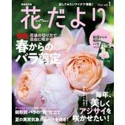 花だより(学研) [電子書籍]