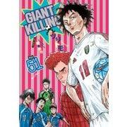 GIANT KILLING(51)(講談社) [電子書籍]