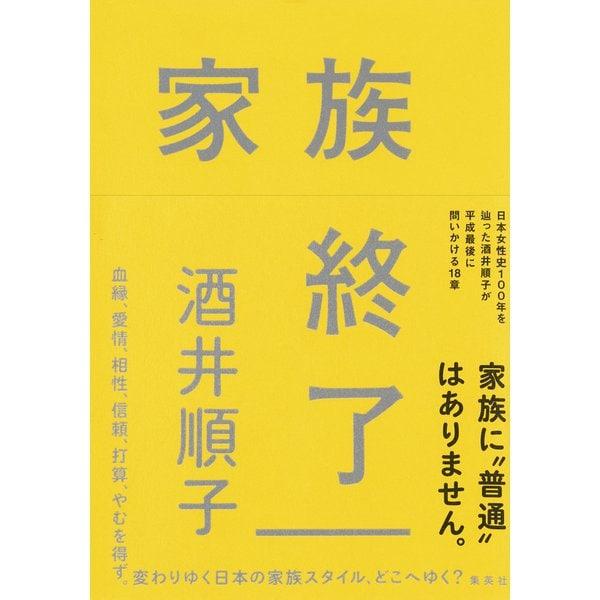 家族終了(集英社) [電子書籍]