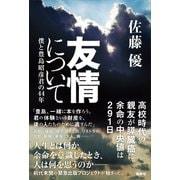 友情について 僕と豊島昭彦君の44年(講談社) [電子書籍]