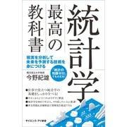 統計学 最高の教科書(SBクリエイティブ) [電子書籍]