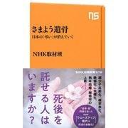 さまよう遺骨 日本の「弔い」が消えていく(NHK出版) [電子書籍]