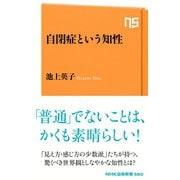 自閉症という知性(NHK出版) [電子書籍]