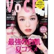 VOCE 2019年 6月号(講談社) [電子書籍]