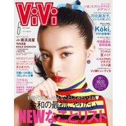 ViVi 2019年 6月号(講談社) [電子書籍]