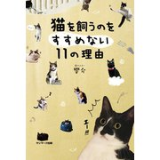 猫を飼うのをすすめない11の理由(サンマーク出版) [電子書籍]