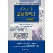 イベント業務管理士 公式テキスト 1級・2級 共通(日本イベント産業振興協会) [電子書籍]