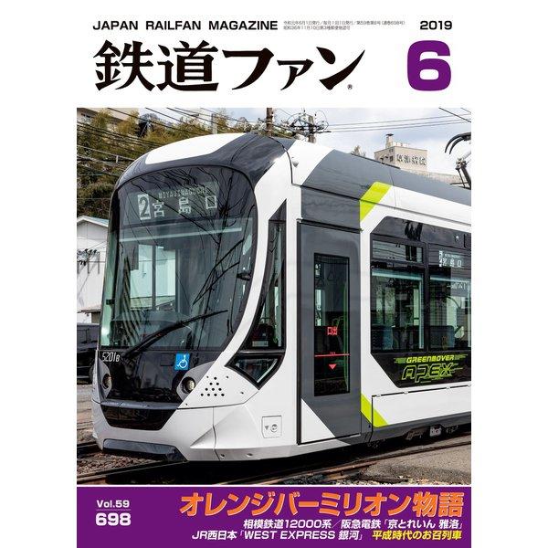 鉄道ファン2019年6月号(交友社) [電子書籍]