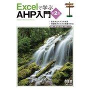 Excelで学ぶAHP入門(第2版)(オーム社) [電子書籍]