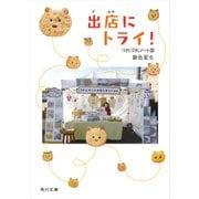 出店にトライ! つれづれノート(35)(KADOKAWA) [電子書籍]