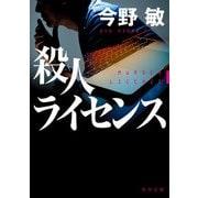 殺人ライセンス(KADOKAWA) [電子書籍]