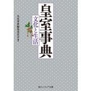 皇室事典 文化と生活(KADOKAWA) [電子書籍]