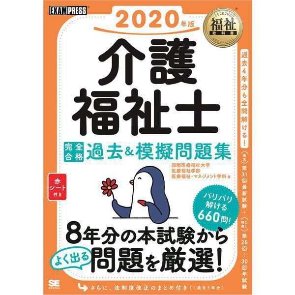 福祉教科書 介護福祉士 完全合格過去&模擬問題集 2020年版(翔泳社) [電子書籍]