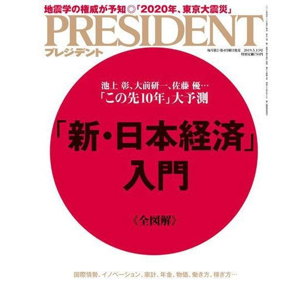 PRESIDENT 2019年5月13日号(プレジデント社) [電子書籍]