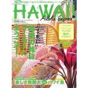 AlohaExpress(アロハエクスプレス) VOL.149(エムオン・エンタテインメント) [電子書籍]