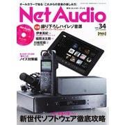 Net Audio(ネットオーディオ) Vol.34(音元出版) [電子書籍]