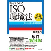 新・よくわかるISO環境法(改訂第14版)(ダイヤモンド社) [電子書籍]