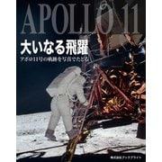 大いなる飛躍 アポロ11号の軌跡を写真でたどる(ブックブライト) [電子書籍]