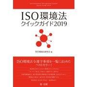 ISO環境法クイックガイド2019(第一法規) [電子書籍]
