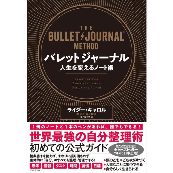 バレットジャーナル 人生を変えるノート術(ダイヤモンド社) [電子書籍]