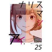ナリスマシアイ 25巻(Bコミ) [電子書籍]