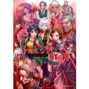 レイジングループ REI-JIN-G-LU-P アンソロジーコミック STAR(講談社) [電子書籍]