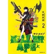 KILLER APE(2)(講談社) [電子書籍]