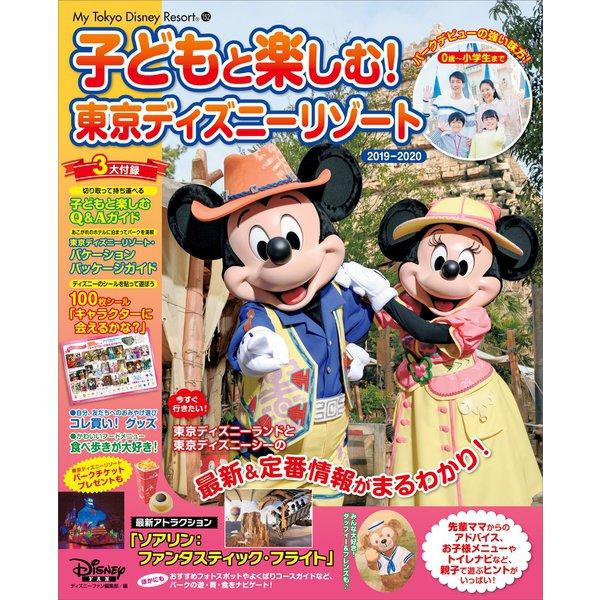 子どもと楽しむ! 東京ディズニーリゾート 2019‐2020(講談社) [電子書籍]