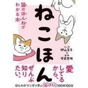 ねこほん 猫のほんねがわかる本(西東社) [電子書籍]