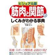 ビジュアル版 筋肉と関節のしくみがわかる事典(西東社) [電子書籍]
